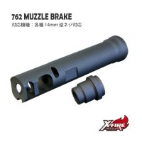 【メール便可】762マズルブレーキ / ボルトアクションライフル(762 Muzzle Brake / For Bolt Action)