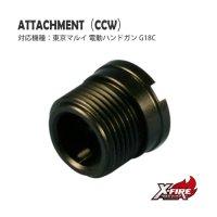 【メール便可】クイックアタッチメント / 東京マルイ 電動ハンドガン G18C(Quick Attachment / TM AEP HANDGUN G18C)