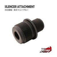 【メール便可】サイレンサーアタッチメント / 東京マルイ PSG-1(Silencer Attachment / TM PSG-1)