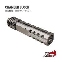 チャンバーブロック(シルバー) / 東京マルイ PSG-1(Chamber Block / TM PSG-1)