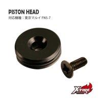 【メール便可】ピストンヘッド / 東京マルイ FN5-7(Piston Head / TM FN5-7)