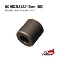 【メール便可】HGマズルキャップ 17mm(BK) / ハンドガン用14mm逆ネジアタッチメント(HG MUZZLE CAP 17mm(BK) / 14mmCCW ATTACHMENT)