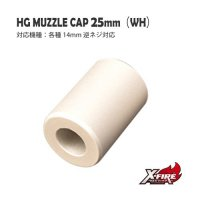 【メール便可】HGマズルキャップ25mm(WH) / ハンドガン用14mm逆ネジアタッチメント(HG MUZZLE CAP 25mm(WH) / 14mmCCW ATTACHMENT)