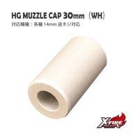 【メール便可】HGマズルキャップ 30mm(WH) / ハンドガン用14mm逆ネジアタッチメント (HG MUZZLE CAP 30mm(WH) / 14mmCCW ATTACHMENT)