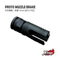 【メール便可】プロトマズル / 東京マルイ 次世代電動ガンSCAR-L(Proto Muzzle Brake / TM NEW AEG SCAR-L)