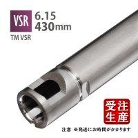 6.15 インナーバレル 430mm / 東京マルイ VSR-10 Pro-sniper(15  Inner Barrel 430mm / TM VSR-10  Pro-sniper)