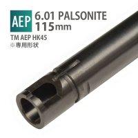 【メール便可】6.01 パルソナイトインナーバレル 115mm / 東京マルイ 電動ハンドガン HK45(01 PALSONITE INNER BARREL 115mm / TM AEP HK45)