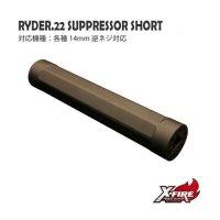 【メール便可】RYDER.22 サプレッサーショート / 東京マルイ 電動ガン用(RYDER.22 Suppressor Short  / TM AEG)