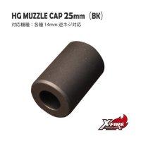 【メール便可】HGマズルキャップ 25mm(BK) / ハンドガン用14mm逆ネジアタッチメント(HG MUZZLE CAP 25mm(BK) / 14mmCCW ATTACHMENT)