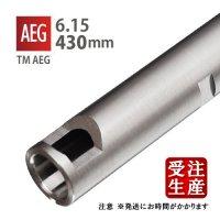 6.15 インナーバレル 430mm / 東京マルイ VSR-10 Pro-sniper(PDIチャンバー)(15 Inner Barrel 430mm / TM VSR-10 Pro-sniper)