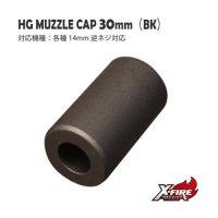 【メール便可】HGマズルキャップ 30mm(BK) / ハンドガン用14mm逆ネジアタッチメント (HG MUZZLE CAP 30mm(BK) / 14mmCCW ATTACHMENT)