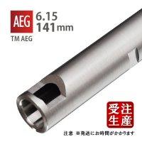 【メール便可】6.15インナーバレル 141mm / 東京マルイ MP5PDW,G&G ARP9/556 LONG,PDI Patriot4