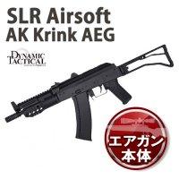 SLR Airsoft AK Krink AEG/PDI 05インナーバレル組込済みモデル
