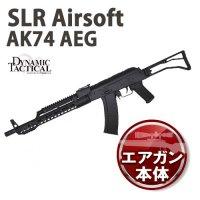 SLR Airsoft AK74 AEG/PDI 05インナーバレル組込済みモデル