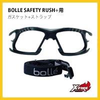 BOLLE RUSH+ ラッシュプラス ガスケット+ストラップ