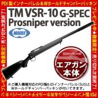 ☆数量限定☆東京マルイ VSR-10 プロスナイパー Gスペック BKカラー PDI製05インナーバレル303mm+Wホールドパッキン無料プレゼント