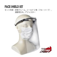 【送料無料】フェイスシールドセット(フレーム折り畳みタイプ)