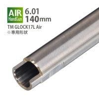 【メール便可】6.01インナーバレル 140mm / 東京マルイ GLOCK17L エアーハンドガン