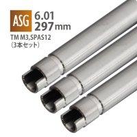 【メール便可】6.01インナーバレル 297mm / 東京マルイ M3,SPAS12(3本セット)