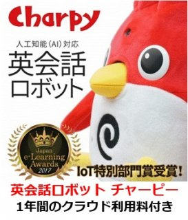 CAIメディア製 AI英会話ロボット Charpy(チャーピー)<福電グループ製造><img class='new_mark_img2' src='https://img.shop-pro.jp/img/new/icons61.gif' style='border:none;display:inline;margin:0px;padding:0px;width:auto;' />