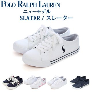 ニューモデル ポロ・ラルフローレン POLO RALPH LAUREN」ローカット スニーカーSLATER/スレーター bo15103