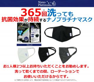 365回洗っても効果が持続するナノプラチナマスク【花粉、抗菌、防臭、洗濯効果維持】