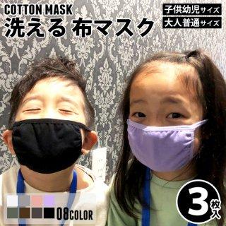 【キッズサイズ】洗えるマスク 布マスク 洗える 子供用 大人 女性用 小さめ 子供用マスク 子供 ピンク 黒 白