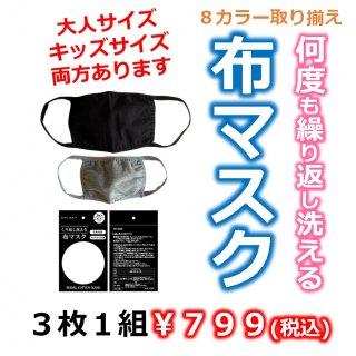 【大人サイズ】8色から選べる!洗える布マスク