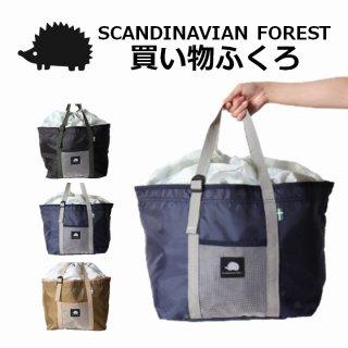 【買い物用バッグ】エコバッグ SCANDINAVIAN FOREST スカンジナビアン フォレスト 保冷生地 大容量
