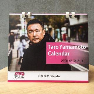 2020山本太郎 卓上カレンダー