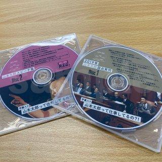 DVD(二枚組)字幕入り 山本太郎って仕事してるの?! 2019年国会質問&スピーチ集