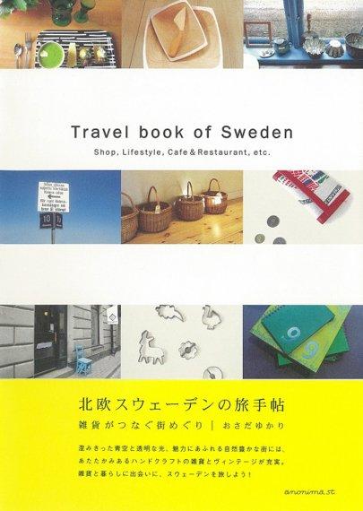 「北欧スウェーデンの旅手帖」