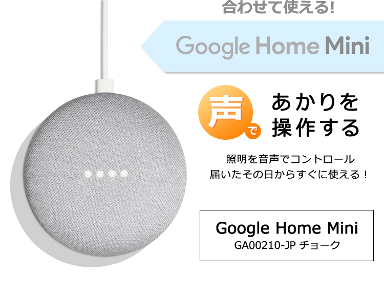 LEDシーリングライトGoogleHome Mini set