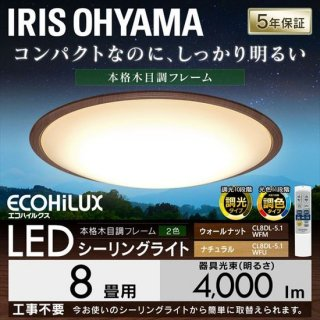 LEDシーリングライト メタルサーキットシリーズ ウッドフレーム CL8DL-5.1WF 8畳 全2色<img class='new_mark_img2' src='https://img.shop-pro.jp/img/new/icons61.gif' style='border:none;display:inline;margin:0px;padding:0px;width:auto;' />