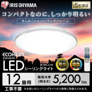 LEDシーリングライト メタルサーキットシリーズ モールフレーム 12畳 CL12DL-5.1M<img class='new_mark_img2' src='https://img.shop-pro.jp/img/new/icons61.gif' style='border:none;display:inline;margin:0px;padding:0px;width:auto;' />