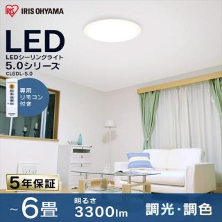 LEDシーリングライト 5.0シリーズ 6畳 調色 3300lm CL6DL-5.0<img class='new_mark_img2' src='https://img.shop-pro.jp/img/new/icons61.gif' style='border:none;display:inline;margin:0px;padding:0px;width:auto;' />