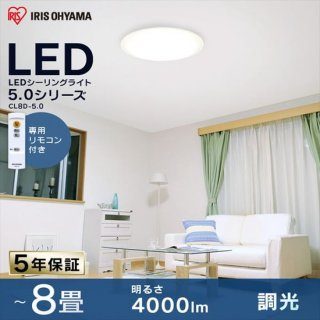 LEDシーリングライト 5.0シリーズ 8畳 調光 4000lm CL8D-5.0<img class='new_mark_img2' src='https://img.shop-pro.jp/img/new/icons61.gif' style='border:none;display:inline;margin:0px;padding:0px;width:auto;' />