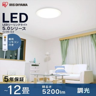 LEDシーリングライト 5.0シリーズ 12畳 調光 5200lm CL12D-5.0<img class='new_mark_img2' src='https://img.shop-pro.jp/img/new/icons61.gif' style='border:none;display:inline;margin:0px;padding:0px;width:auto;' />