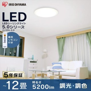 LEDシーリングライト 5.0シリーズ 12畳 調色 5200lm CL12DL-5.0<img class='new_mark_img2' src='https://img.shop-pro.jp/img/new/icons61.gif' style='border:none;display:inline;margin:0px;padding:0px;width:auto;' />