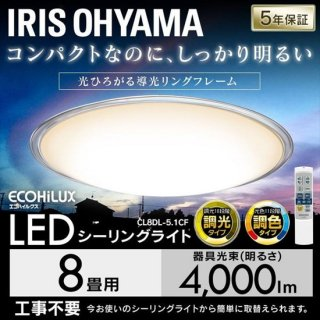 LEDシーリングライト メタルサーキットシリーズ クリアフレーム 8畳 CL8DL-5.1CF<img class='new_mark_img2' src='https://img.shop-pro.jp/img/new/icons61.gif' style='border:none;display:inline;margin:0px;padding:0px;width:auto;' />