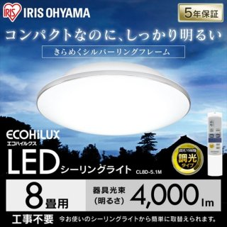 LEDシーリングライト メタルサーキットシリーズ モールフレーム 8畳 CL8D-5.1M<img class='new_mark_img2' src='https://img.shop-pro.jp/img/new/icons61.gif' style='border:none;display:inline;margin:0px;padding:0px;width:auto;' />