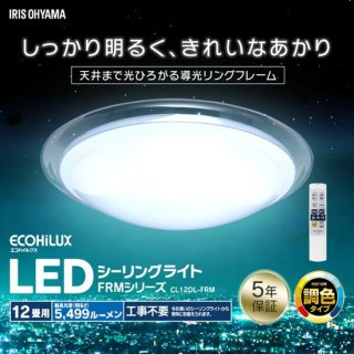 LEDシーリングライト メタルサーキットシリーズ デザインフレームタイプ 12畳 CL12DL-FRM<img class='new_mark_img2' src='https://img.shop-pro.jp/img/new/icons61.gif' style='border:none;display:inline;margin:0px;padding:0px;width:auto;' />