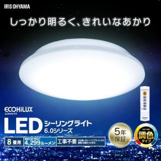 LEDシーリングライト メタルサーキットシリーズ シンプルタイプ 8畳 CL8DL-6.0<img class='new_mark_img2' src='https://img.shop-pro.jp/img/new/icons61.gif' style='border:none;display:inline;margin:0px;padding:0px;width:auto;' />