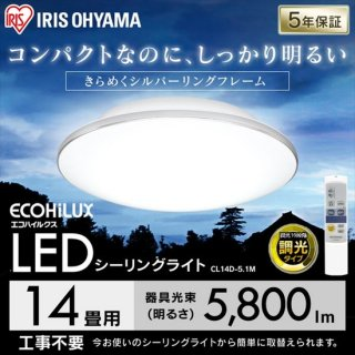LEDシーリングライト メタルサーキットシリーズ モールフレーム 14畳 CL14D-5.1M<img class='new_mark_img2' src='https://img.shop-pro.jp/img/new/icons61.gif' style='border:none;display:inline;margin:0px;padding:0px;width:auto;' />