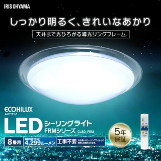 LEDシーリングライト メタルサーキットシリーズ デザインフレームタイプ 8畳 CL8D-FRM<img class='new_mark_img2' src='https://img.shop-pro.jp/img/new/icons61.gif' style='border:none;display:inline;margin:0px;padding:0px;width:auto;' />