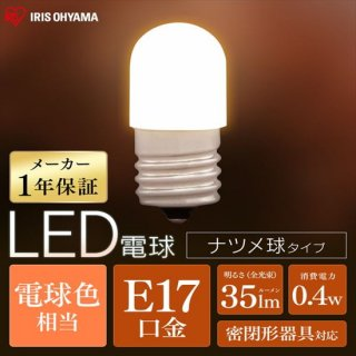 LED電球 ナツメ球タイプ E17 電球色相当<img class='new_mark_img2' src='https://img.shop-pro.jp/img/new/icons61.gif' style='border:none;display:inline;margin:0px;padding:0px;width:auto;' />