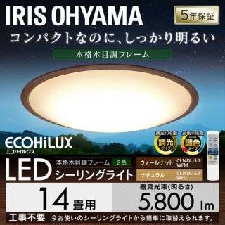 LEDシーリングライト メタルサーキットシリーズ ウッドフレーム 14畳 CL14DL-5.1WF 全2色<img class='new_mark_img2' src='https://img.shop-pro.jp/img/new/icons61.gif' style='border:none;display:inline;margin:0px;padding:0px;width:auto;' />