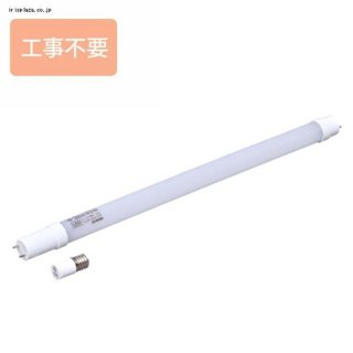 LED直管ランプ 15形 LDG15T・5/7V2<img class='new_mark_img2' src='https://img.shop-pro.jp/img/new/icons61.gif' style='border:none;display:inline;margin:0px;padding:0px;width:auto;' />