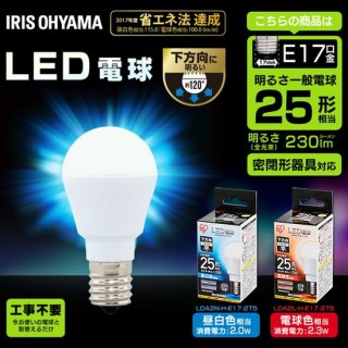 LED電球 E17 直下 25形相当  (2個セット)<img class='new_mark_img2' src='https://img.shop-pro.jp/img/new/icons61.gif' style='border:none;display:inline;margin:0px;padding:0px;width:auto;' />