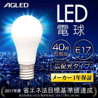 LED電球 E17 広配光 40形相当<img class='new_mark_img2' src='https://img.shop-pro.jp/img/new/icons61.gif' style='border:none;display:inline;margin:0px;padding:0px;width:auto;' />